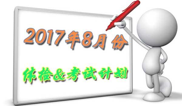 2017年8月份体检、考试计划g