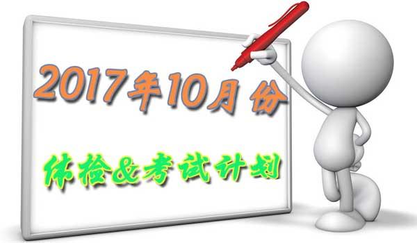2017年10月份体检、考试计划g