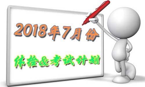 青岛新东方驾校2018年7月份体检考试计划.jpg