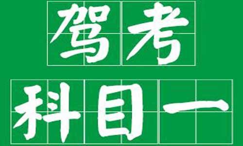 青岛驾校科目一考试.jpg
