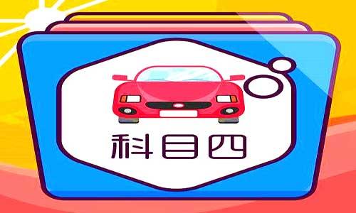 驾照考试科目四.jpg