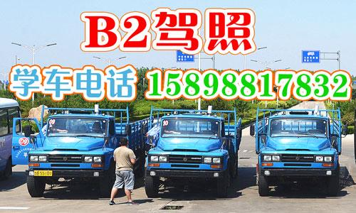 青岛能考b2驾照的驾校 .jpg